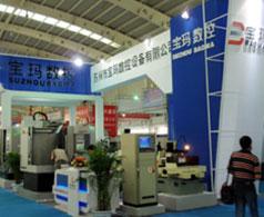 BAOMA Exhibition