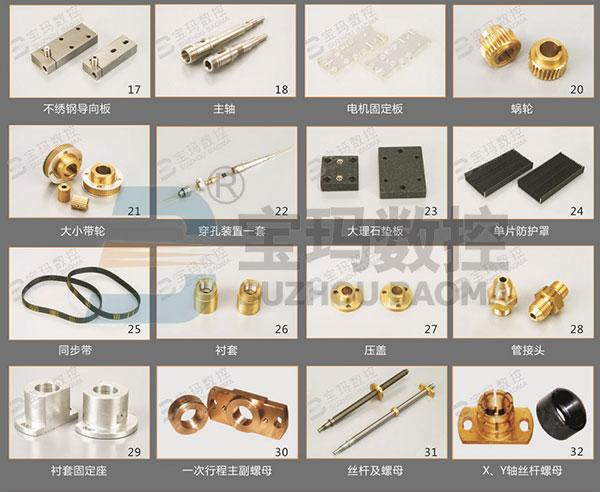 Mechanical Parts /Consumable Parts for Drill EDM Machines