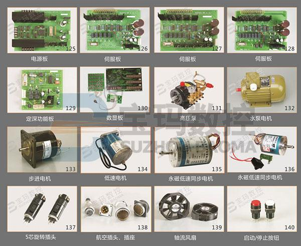 PCB Cards and other Electrical Parts for Drill EDM Machines