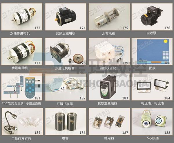 PCB Cards and other Electrical Parts for Wire Cut Machines