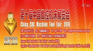 BAOMA HALL NO: W2  BOOTH NO:A306 at China CNC Machine Tool Fair 2018[April 4 -13th]